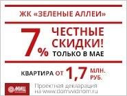 ЖК «Зелёные аллеи» Квартиры от 1,7 млн руб.!